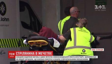 Австралиец расстрелял в Новой Зеландии посетителей двух мечетей