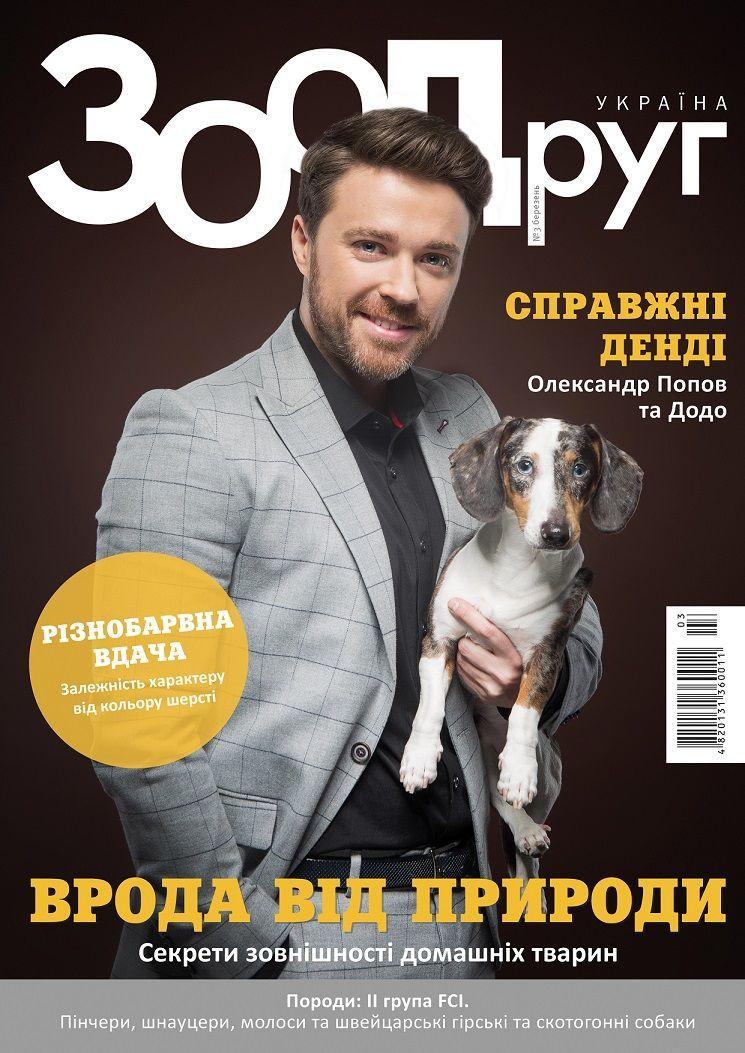 Олександр Попов_1