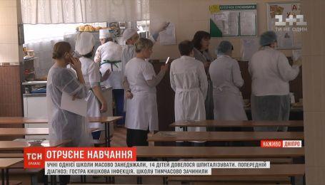 У Дніпрі закрили школу на перевірку, де масово потруїлися діти