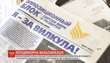 Демобилизованный боец из Одессы собирается судиться с Вилкулом из-за фейкового интервью