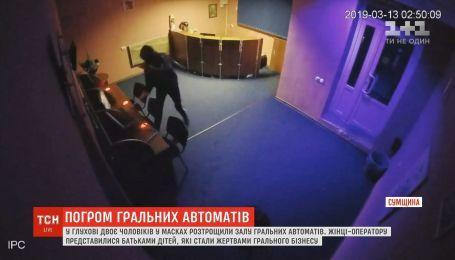 На Сумщине двое мужчин в масках растрощили зал игровых автоматов