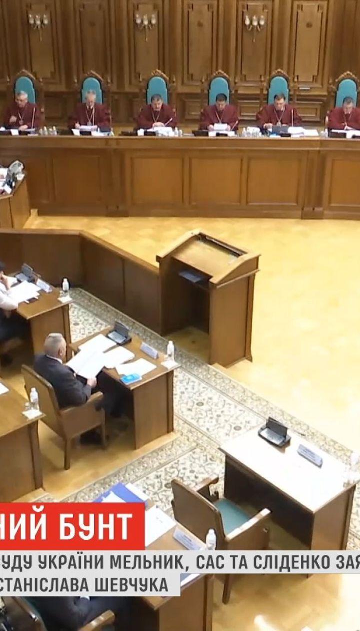 Трое судей КС настаивают на отставке председателя суда Шевчука