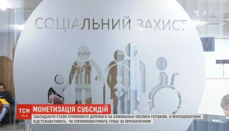 Субсидіанти почали отримувати допомогу на комунальні послуги готівкою