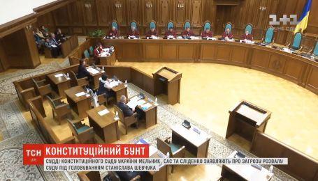 Троє суддів КС наполягають на відставці голови суду Шевчука