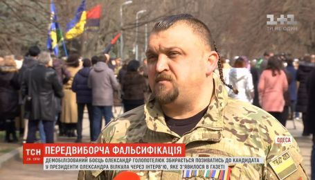 Военный собирается судиться с кандидатом в президенты Александра Вилкула