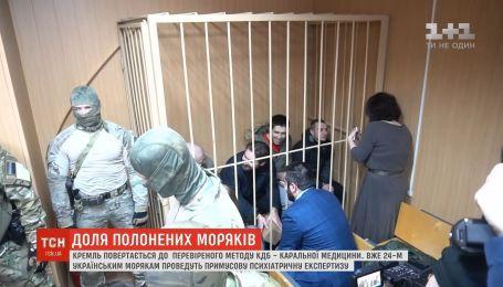 ФСБ Росії призначила усім полоненим морякам психологічну експертизу