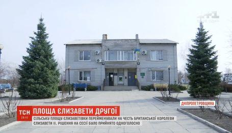 На Дніпропетровщині сільську площу перейменували на честь королеви Єлизавети II