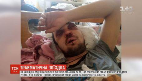 На Киевщине водитель избил и выбросил пассажира из маршрутки