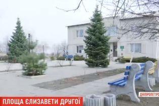 В селе на Днепропетровщине центральную площадь переименовали в честь королевы Елизаветы II