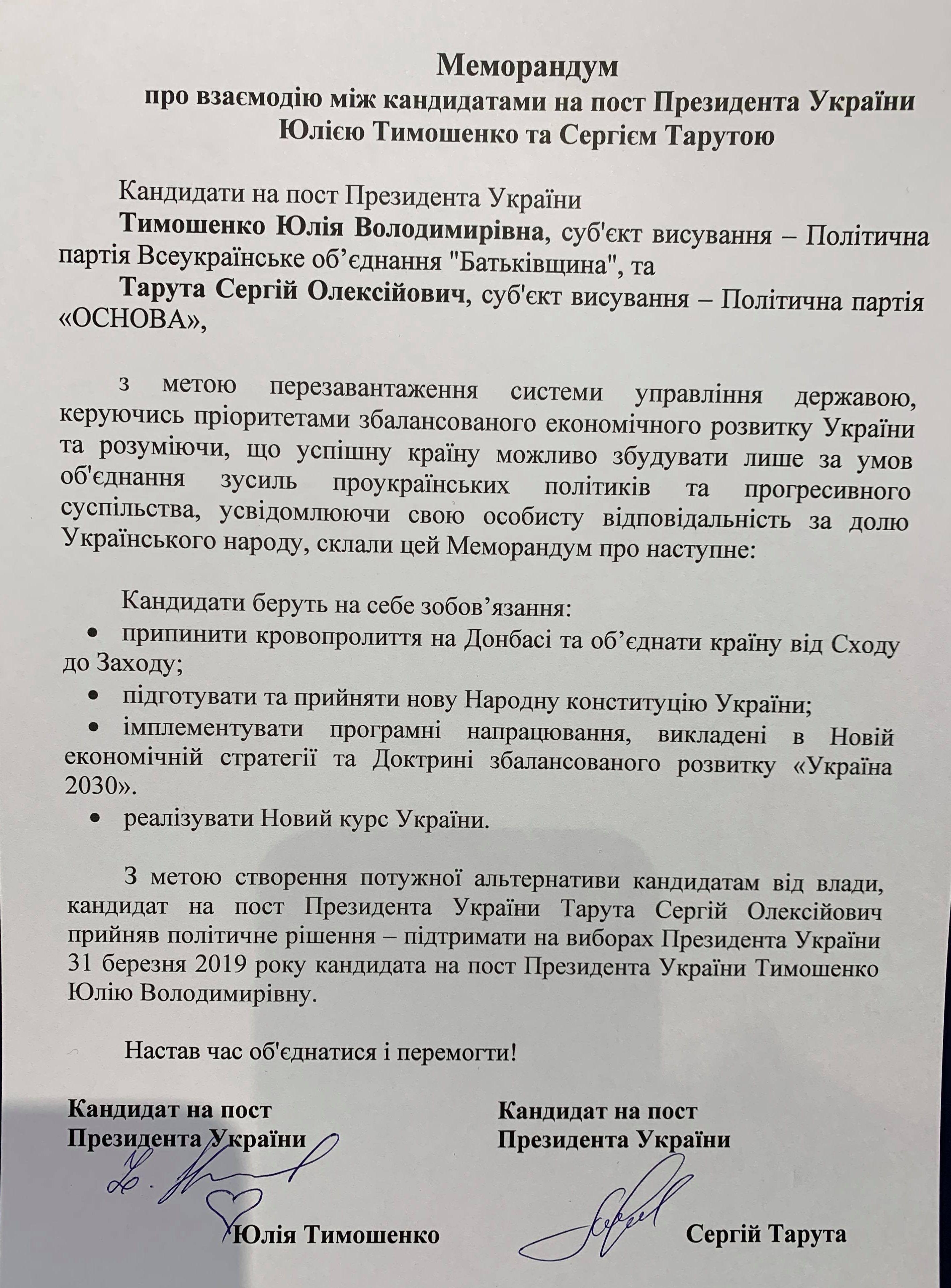Меморандум Тимошенко і Тарути