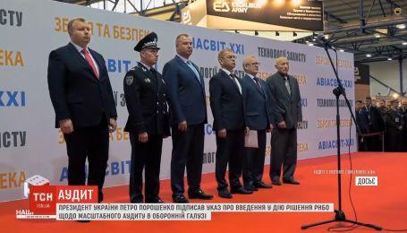Порошенко увів у дію рішення РНБО щодо аудиту оборонно-промислового комплексу України