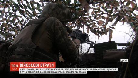 Один український військовий загинув, ще один отримав поранення на фронті