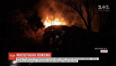 В Днепре горело почти 100-летнее здание