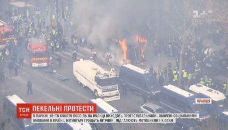 У центрі французької столиці протестувальники палять мотоцикли і газетні кіоски
