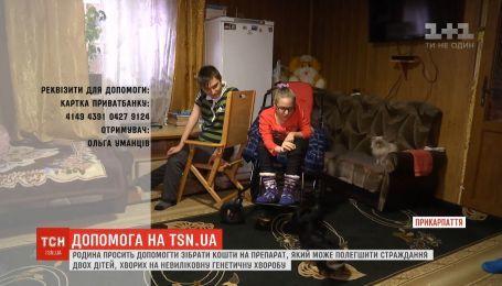 Облегчить страдания сразу двух своих детей просит семья Уманцев из Прикарпатья