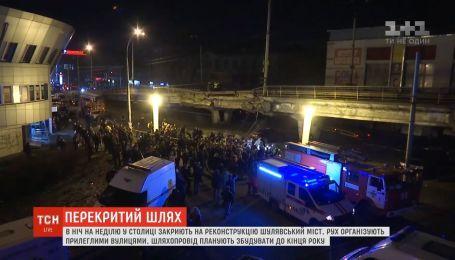 Останні дні Шулявського мосту: шляхопровід остаточно закривають для руху
