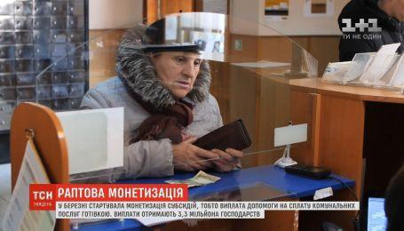 Борьба с бедностью или подкуп избирателей: в Украине стартовала монетизация субсидий и индексация пенсий
