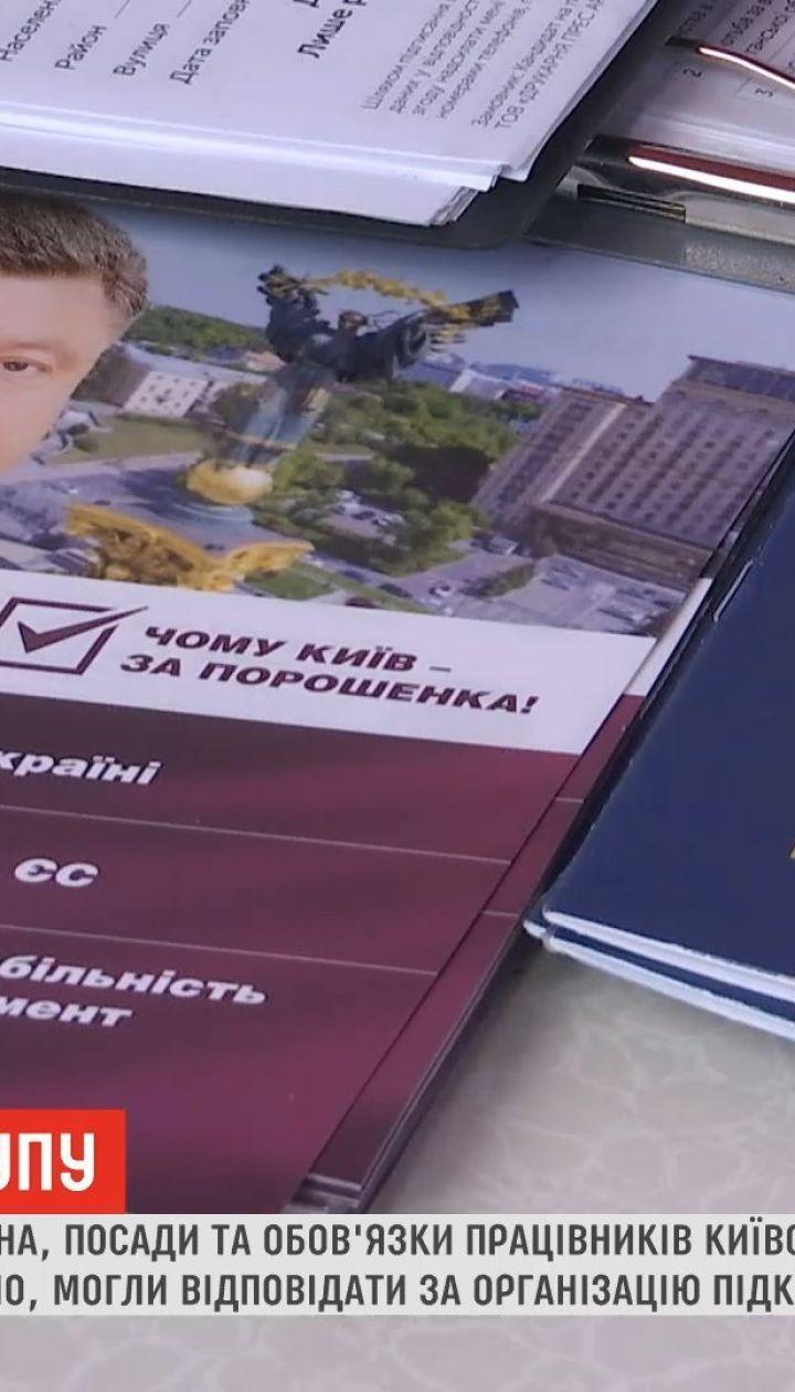 Волонтеры раскрыли имена работников штабов Порошенко, которые могли отвечать за подкуп избирателей