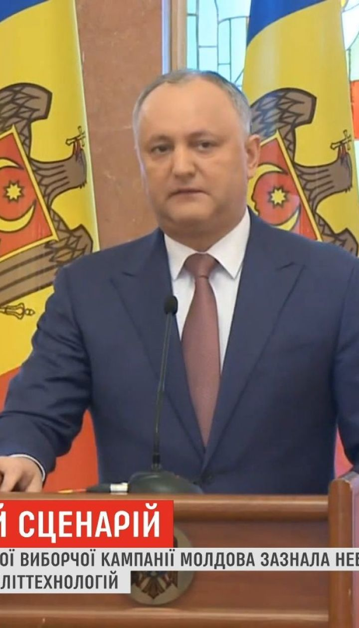 Молдова оказалась в глубоком политическом кризисе после выборов