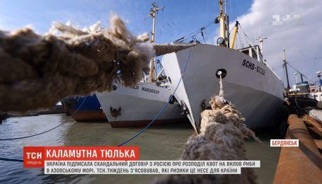 Какие риски несет для Украины подписание квот с Россией на вылов рыбы в Азовском море