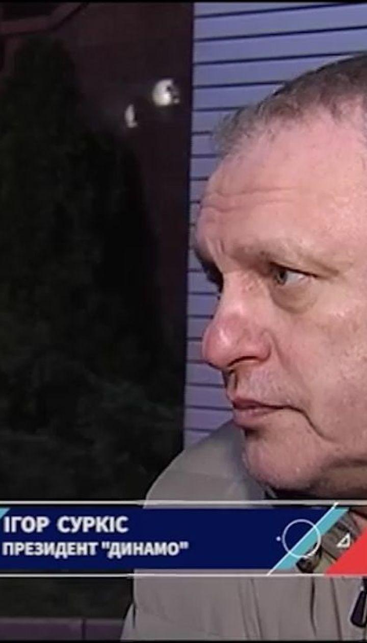 Суркис о поражении Динамо от Челси: Спасибо болельщикам, что не освистали нашу команду
