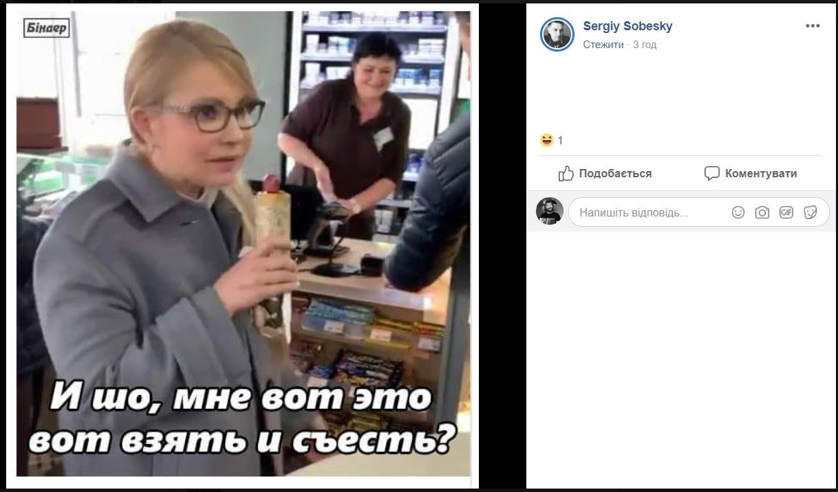 хот-дог і тимошенко сс