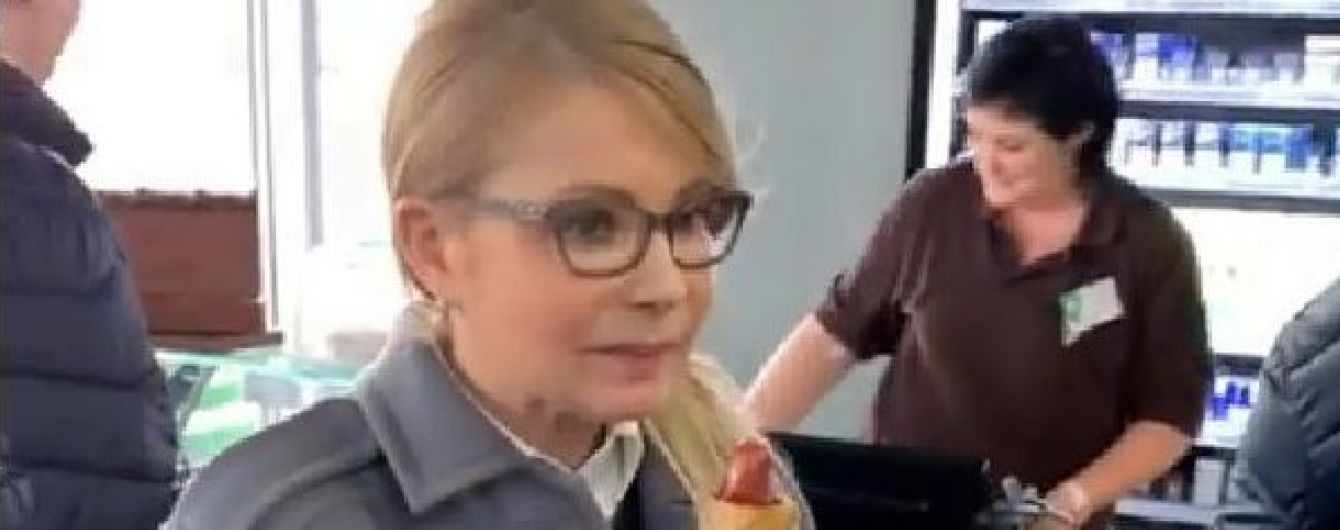 Юлія Тимошенко показала, як на Донбасі купляла хот-дог на заправці