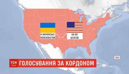 ТСН з'ясувала, як голосувати українцям за кордоном