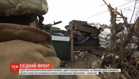 Доба в ООС: один український воїн загинув, двоє зазнали поранень