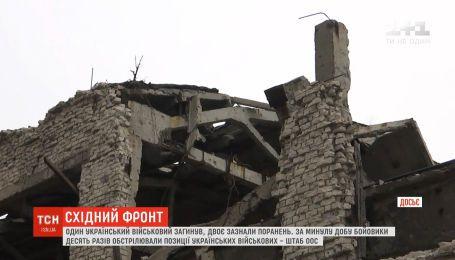 Боевики 10 раз обстреливали позиции украинских военных за прошлые сутки