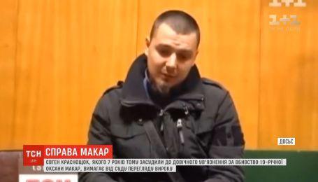 Убийца Оксаны Макар требует от суда пересмотреть его приговор