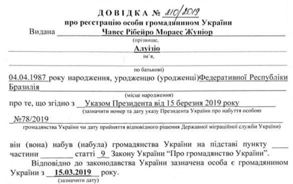 Наказ Порошенка про громадянство Мораєса