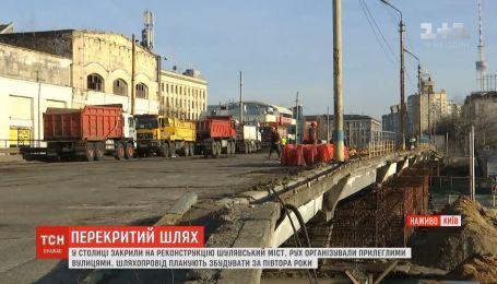 Работа по демонтажу кипит на Шулявском мосту