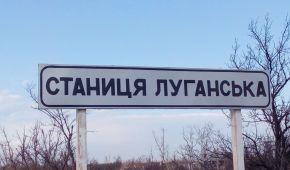 """У Станиці Луганській ЗСУ та бойовики """"ЛНР"""" відводять війська"""