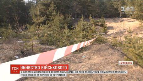 В Харьковской области задержали подростков, которых подозревают в убийстве военного