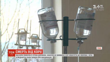 От кори умерла 9-летняя девочка в Ровно