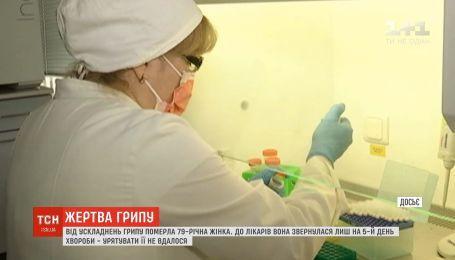 Женщина умерла от осложнений гриппа в Кропивницком