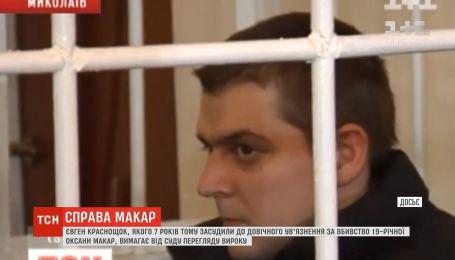 Дело Оксаны Макар: убийца требует пересмотреть пожизненный приговор