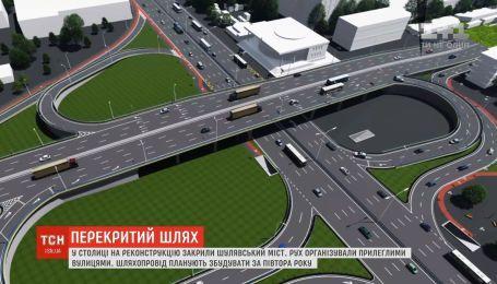 Шулявський міст закрили для проїзду і вже розпочали демонтаж
