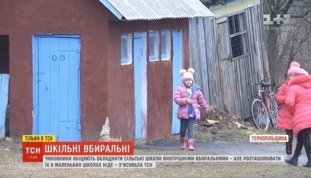 В Тернопольской области чиновники обещают оборудовать сельские школы внутренними туалетами