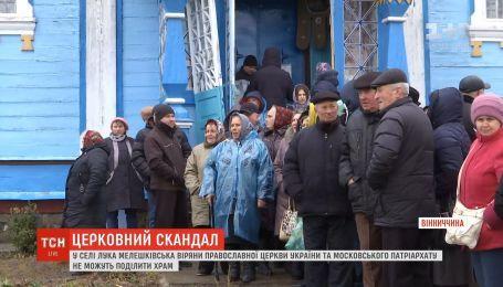В Винницкой области произошел конфликт между верующими ПЦУ и Московского патриархата