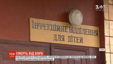 В Ровно от осложнений кори умерла 9-летняя девочка