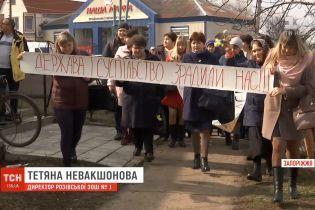 На Запорожье учителя объявили забастовку из-за невыплаты зарплат