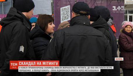 У Ковелі правоохоронці силоміць вивели журналістку з мітингу, де мав виступати Порошенко