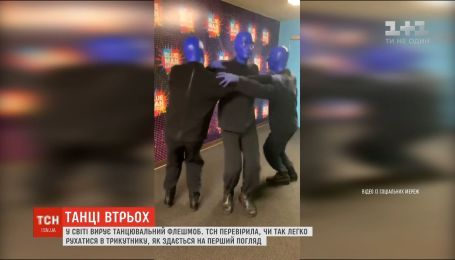 Танцы втроем: мир захватил новый флешмоб