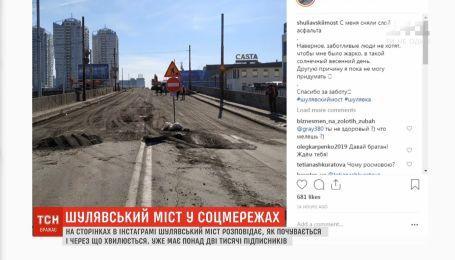 """На сторінках Instagram Шулявський міст """"розповідає"""" про своє самопочуття та хвилювання"""