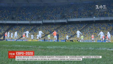 Украинская сборная начинает борьбу за путевку на чемпионат Европы-2020