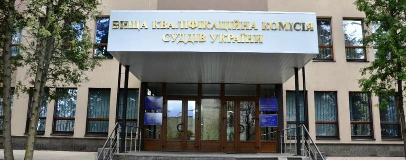 Суд позбавив повноважень главу і заступника Вищої кваліфікаційної комісії суддів