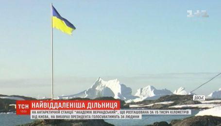 В Антарктиді облаштували найвіддаленішу дільницю для виборів президента України