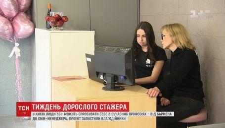 Ознакомиться с современными профессиями отныне могут киевляне, которым за 50 лет